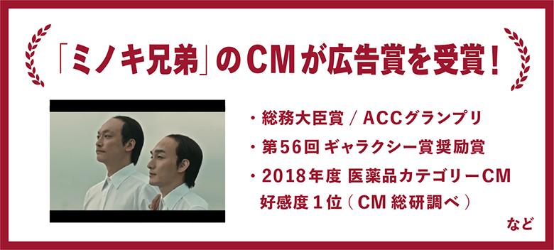 「ミノキ兄弟」のCMが広告賞を受賞!